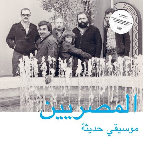 Al Massrieen - Modern Music (LP+MP3) - HABIBI006-1 - HABIBI FUNK