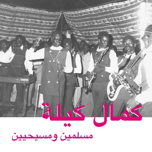 Kamal Keila - Muslims And Christians (2LP+MP3) - HABIBI008-1 - HABIBI FUNK RECORDS