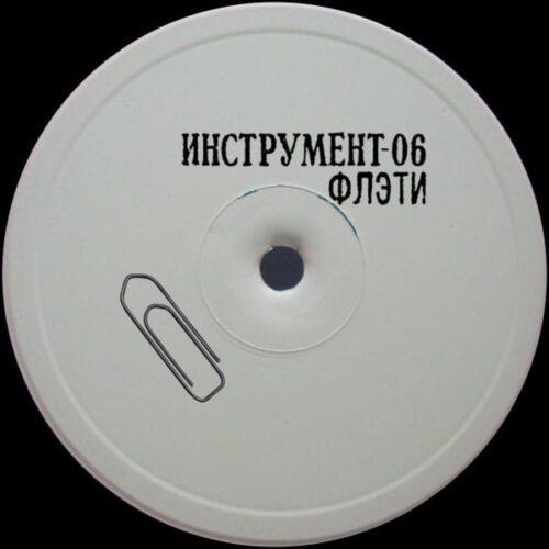 Flatv - Instrument 6 - GIN006 - GOST INSTRUMENT