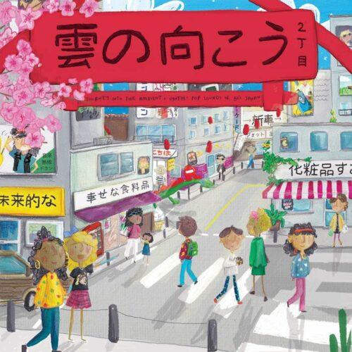 Various - Vol 2 - Kumo No Muko - JC12 - JAZZY COUSCOUS