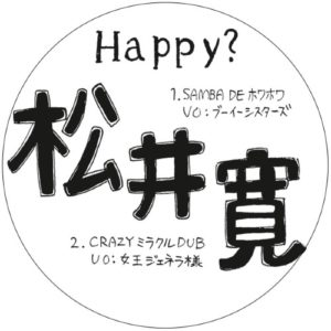 Hiroshi Matsui - Samba De Howa Howa - STUDIOMULE19 - STUDIO MULE