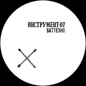 Buttechno - Instrument 7 - GIN007 - GOST ZVUK