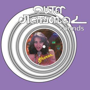 Sharon/Usha Uthup - Aaj Ki Raat/Chhupke Kaun Aya - OTR006 - OUTERNATIONAL SOUNDS
