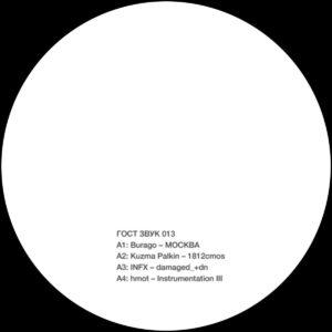 Various - Gost Zvuk 5 Years - GOST013 - GOST ZVUK