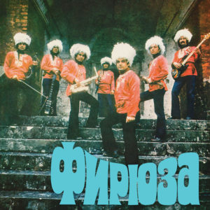 Firyuza - Firyuza - SG021 - SOVIET GRAIL