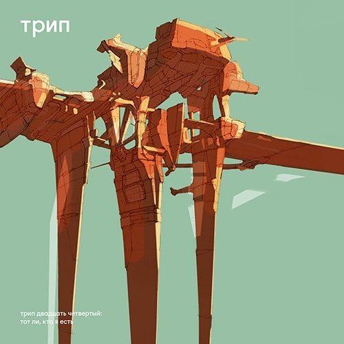 PTU - Am I Who I Am - TRP024 - TRIP