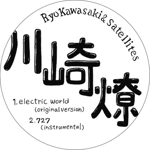Ryo Kawasaki/Satellites - Electric World - STUDIOMULE25 - STUDIO MULE