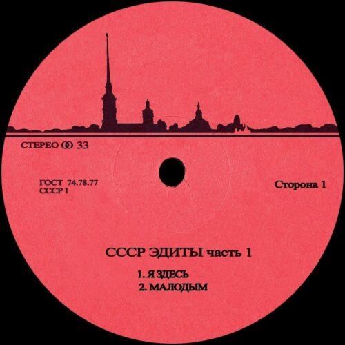 Unknown - CCCP EDITS 1 - CCCP1 - CCCP EDITS