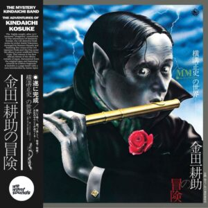 The Mystery Kindaichi Band - The Adventures Of Kindaichi Kosuke - WWSLP31 - WEWANTSOUNDS