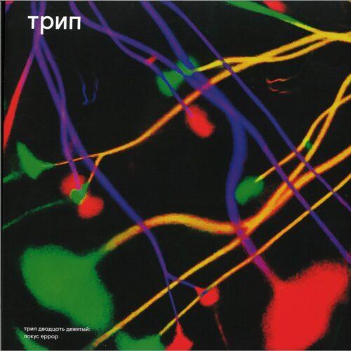 Various Artist - Locus Error - TRP029 - TRIP