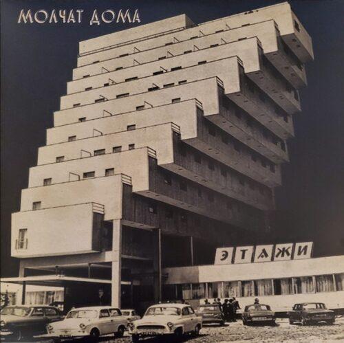 Molchat Doma - Этажи = Etazhi - SBR-3037 - SACRED BONES