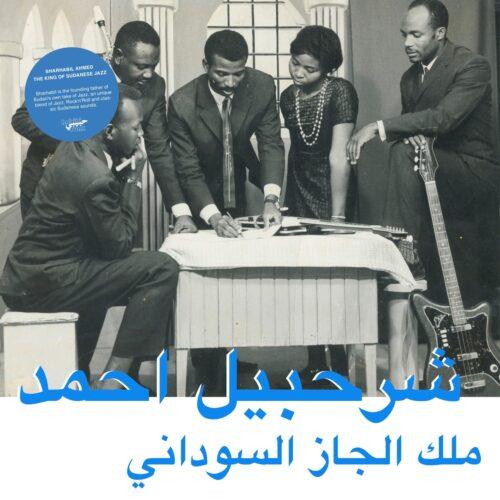 Sharhabil Ahmed - The King Of Sudanese Jazz - HABIBI013-1 - HABIBI FUNK RECORDS