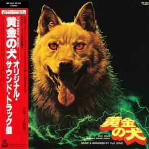 Yuji Ohn - Golden Dog - MITSUKO005 - MITSUKO & SVETLANA RECORDS