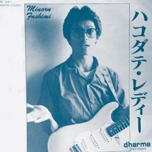 Minoru Fushimi - Hakodate Lady - LER1025 - LEFT EAR RECORDS