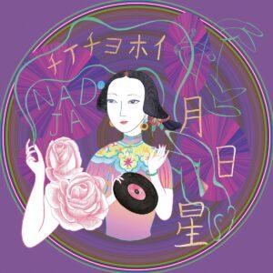 Nadja - Tsukihoshihi - STUDIOMULE34 - STUDIO MULE