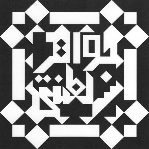 Sepehr - Crown Jewel - SHAY001 - SHAYTOON RECORDS