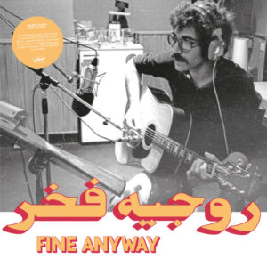 Roger Fakhr - Fine Anyway - HABIBI016-1 - HABIBI FUNK RECORDS
