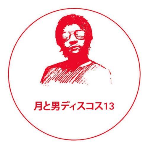 Mori Ra - MM Discos 13 EP - MMD013 - MM DISCOS