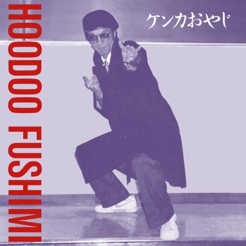 Hoodoo Fushimi - Kenka Oyaji - 180GRELP01 - 180G