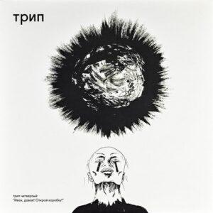 Various Artists - Ivan