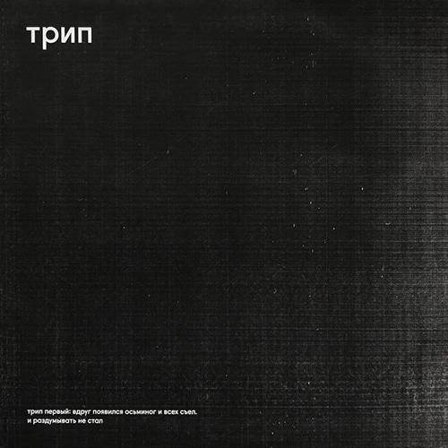 Various Artists - The Deviant Octopus (Repress!) - TRP001 - TRIP