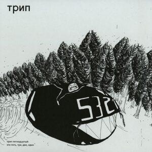 Bjarki - This 5321 (Repress!) - TRP015 - TRIP